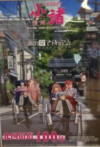 北国街道アニメ